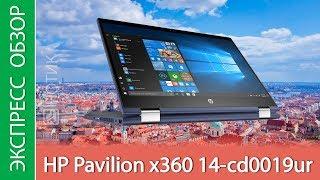 ноутбук HP Pavilion x360 14 Home