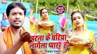 पटना के घटिया लागेला प्यारा हो - Diwakar Paswan - पारम्परिक छठ गीत - Chhath Puja New  Song 2019