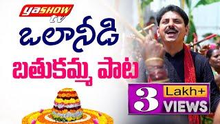 Bathukamma Song 2020 | Latest Bathukamma Song 2020 | Singer Padmavathi | Yasho Krishna | YashowTV |