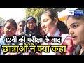 Bihar Board Intermediate Exam 2020 में कैसा था Physics का पेपर, Students से सुनिए | Inter Exam