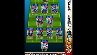 サッカー日本代表2018ヒーローズアプリ・攻略レビュー・口コミ・評判