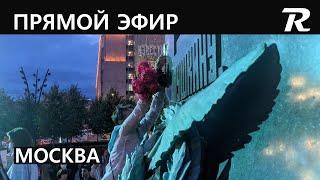 БЕССРОЧНЫЙ ПРОТЕСТ НА ПУШКИНСКОЙ | Москва