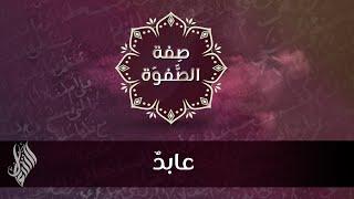 عابدٌ - د.محمد خير الشعال