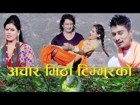 New Nepali lok dohori song 2018 | Achar Mitho | Tilak Oli & Aarati Khadka | Shital KC