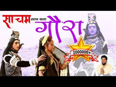 SACHAM SACH BTA GORA || New Bhole Song 2019 || New Daak