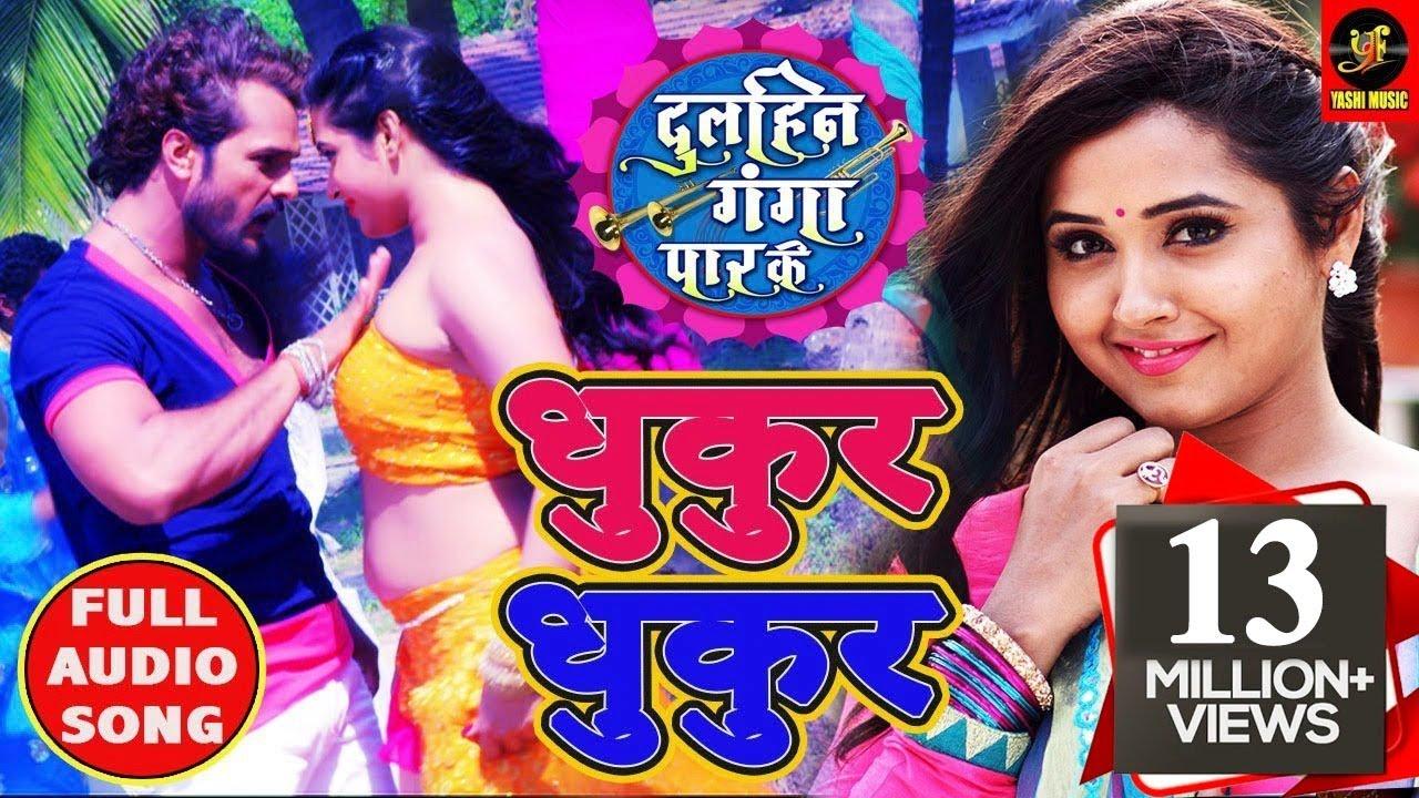 Khesari lal ke mp3 gaane bhojpuri song