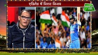 एडिलेड में Virat Kohli का शतक, भारत जीता | Ind vs Aus | Vikrant Gupta | Sports Tak