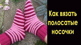 Как вязать полосатые носки спицами