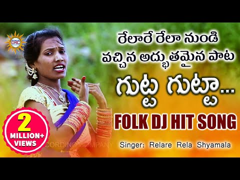 Gutta Gutta Tirigetoda Folk Dj Song 2019 | Relare Rela Singer Shyamala | Drc Sunil Songs from YouTube · Duration:  5 minutes 11 seconds