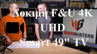Δοκιμή F&U FL2D4903UH - Μια Οικονομική 4Κ UHD Smart 49¨ TV