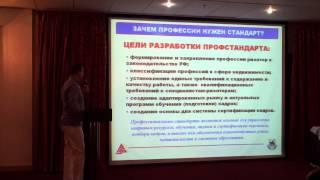 Александр Бабичев: «Профессиональные стандарты риэлтора»