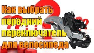 Как выбрать передний переключатель для велосипеда.(В этом видео я расскажу о необычном подарке от жены и о том как выбрать передний переключатель для велосипе..., 2015-02-04T00:00:01.000Z)