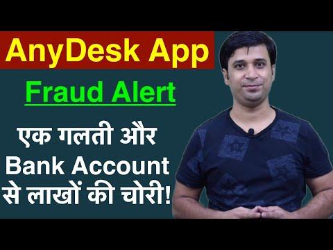 2.28-lakhs-banking-fraud-in-indore.-remote-device-control-app-fraud.-anydesk-fraud.-hindi-urdu