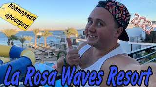 ПОВТОРНАЯ ПРОВЕРКА НОВОГО ОТЕЛЯ la Rosa Waves Beach Resort Хургада Египет 2021