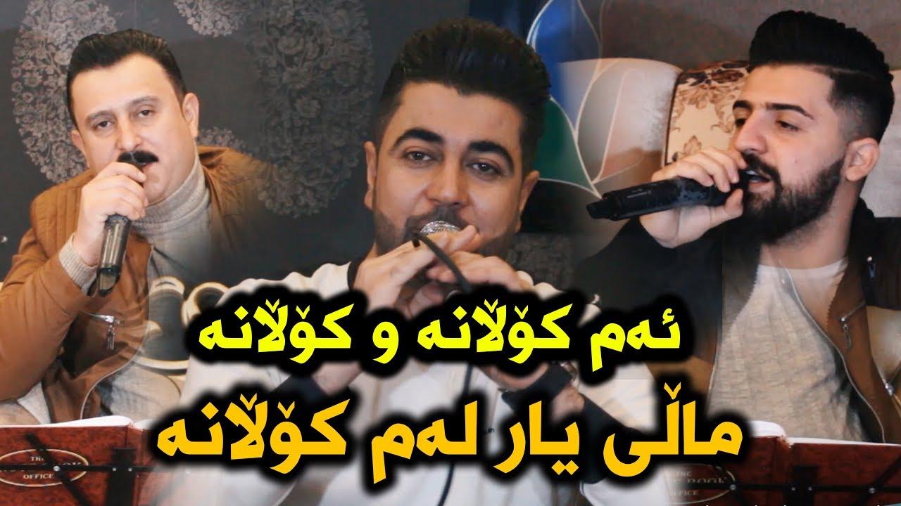 Karwan Xabati & Nechir Hawrami & Saywan Xamzay (Am Kolana w  Hamay Ahmad Jabari) - Track 4 -