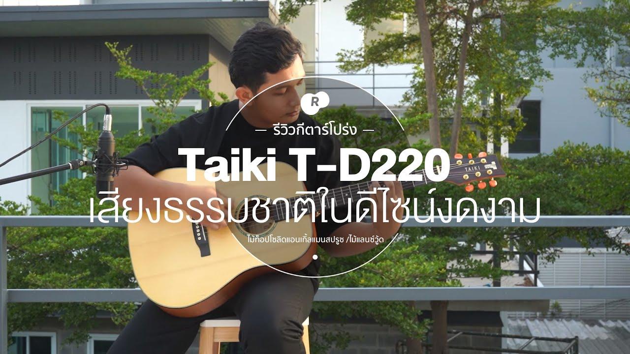 Download รีวิว Taiki T-D220 กีตาร์โปร่ง เสียงธรรมชาติ ดีไซน์งดงาม