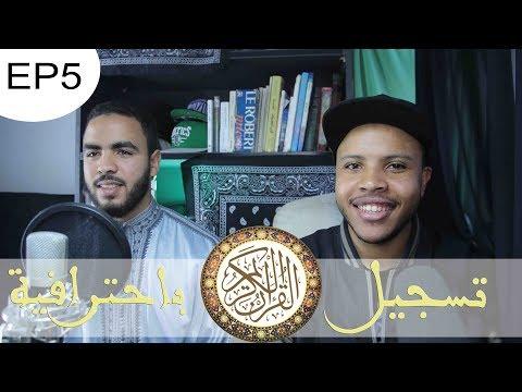 كيف تسجل الصوت   Le coran : Record et Mixage    تسجيل القرآن الكريم   #EP5