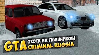 GTA : Криминальная Россия (По сети) #49 - Охота на ГАИшников!