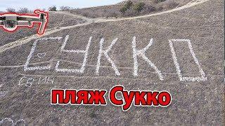 Сукко Пляж - с Квадрокоптера - Февраль 2018