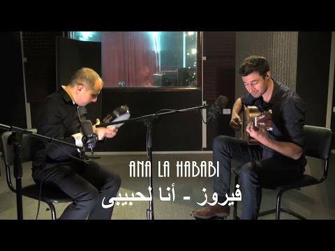 Armin Kulla - Ana La Habibi (Fairuz) - فيروز - أنا لحبيبى