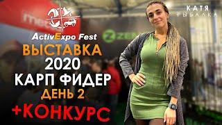 РЫБОЛОВНАЯ ВЫСТАВКА 2020 ОБЗОР СТЕНДОВ КАРП ФИДЕР Active Expo Fest Киев 2020 день 2 КОНКУРС