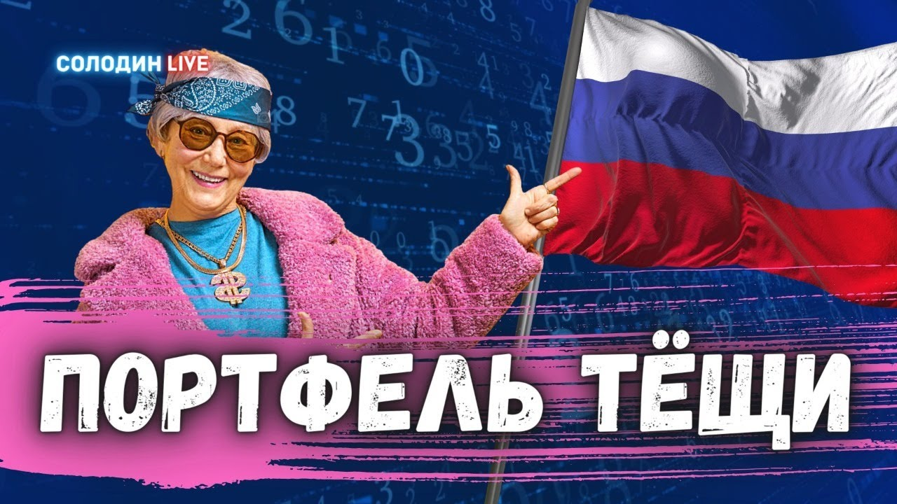 Портфель моей Тёщи: Российские акции