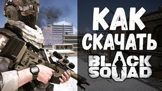 Как скачать Black Squad 🎮 установить и запустить Блек Сквад без Стима?