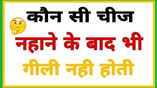 10 पहेली मजेदार // 10 paheliya in Hindi ,#Gk. #studywithumesh