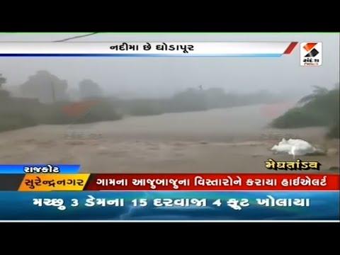 Gujarat : Floods in Near Amarnagar River at Rajkot ॥ Sandesh News