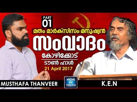 Samvadam - Part-01 | KEN Kunjahammad & Musthafa Thanveer | Marxism, Matham &  Manushyan