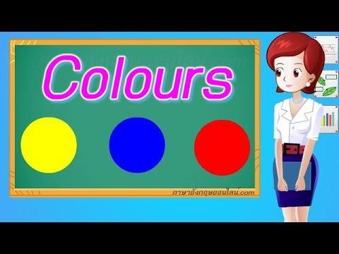 คำศัพท์ภาษาอังกฤษ สีต่างๆ- Colour