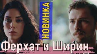 Ферхат и Ширин 1 серия на русском языке анонс (турецкий сериал дата выхода)
