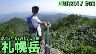 夏登山2017シーズン3日目@札幌岳】 気温35度の中、平日にレッツゴー☆...