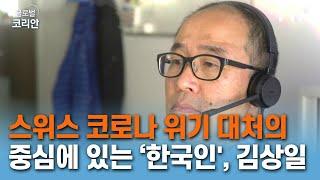 스위스 코로나 위기 대처의 중심에 있는 '한국인', 김상일 [글로벌 코리안] / YTN korean