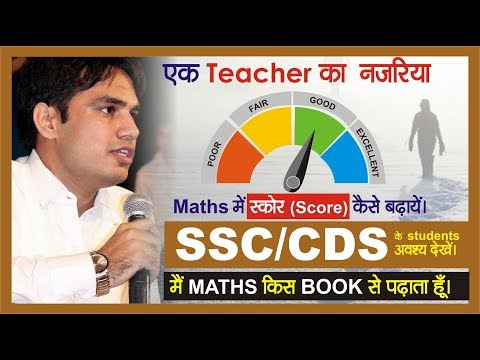 How To Increase Score In Maths ????  for SSC, CDS  ,KVS , CAT    By Pawan Rao