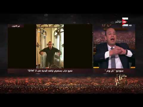 كل يوم - تعليق عمرو أديب على فيديو عمرو دياب من الجيم .. 5 دقائق قاتلة