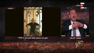 كل يوم - تعليق عمرو أديب على فيديو عمرو دياب من الجيم .. 5 دقائق قاتلة Video