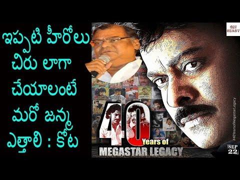 Kota Srinivasa Rao SHOCKING COMMENTS on Chiranjeevi CRAZE | Latest Celebrity Updates | Get Ready