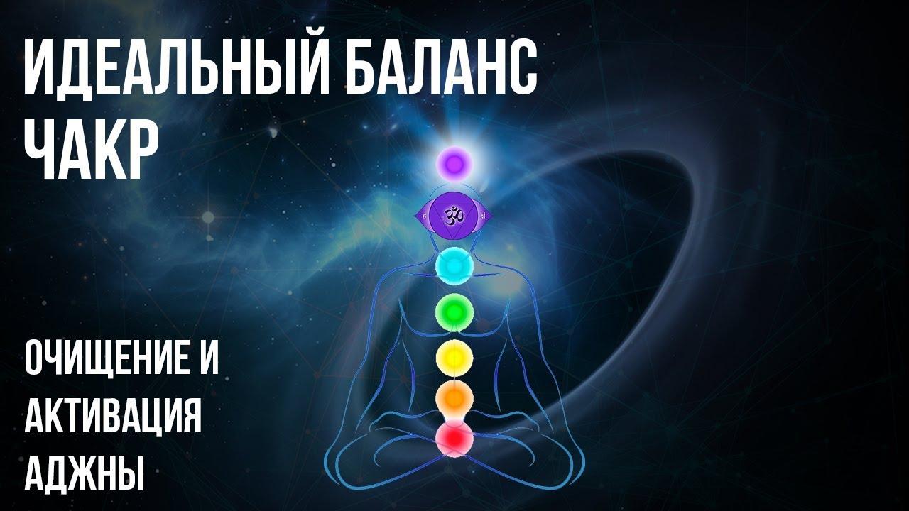 ☸ Идеальный баланс чакр Очищение и Активация Аджна ☸
