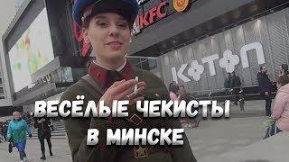 Весёлые чекисты в Минске 2.0