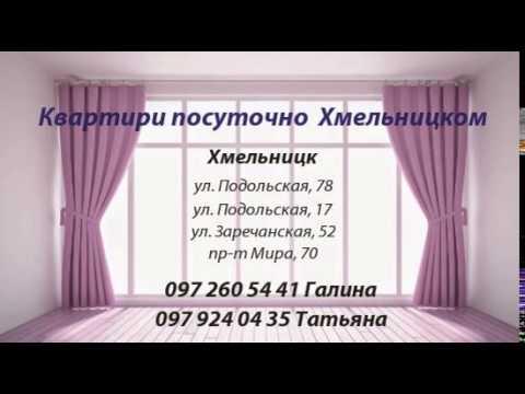 Посуточно аренда квартир Хмельницкий, Www.Brillion-Club.com 8459