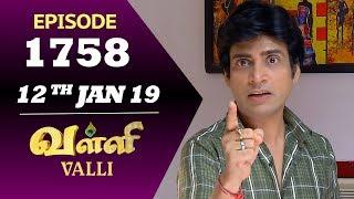VALLI Serial | Episode 1758 | 12th Jan 2019 | Vidhya | RajKumar | Ajay | Saregama TVShows Tamil