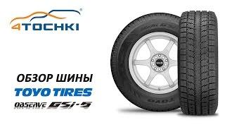 Зимние шины Toyo Observe GSi-5 на 4 точки. Шины и диски 4точки - Wheels & Tyres 4tochki(, 2016-04-15T11:46:44.000Z)