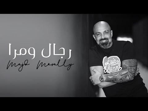 Download Majd Mosally - Rjal w Mara | مجد موصللي - رجال ومرا