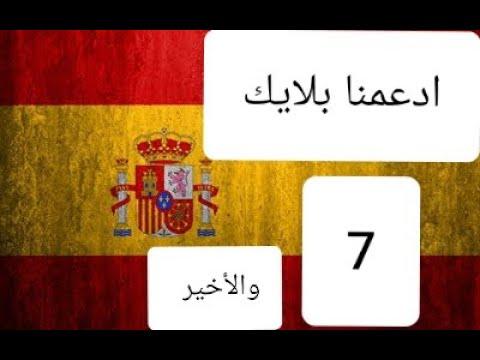 القران الكريم كامل مترجم باللغة الإسبانية (7) Corán traducido al español