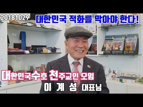 20181029 [대수천 이계성대표님 인터뷰] 대한민국 적화를 막아야한다!