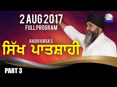 2 Aug 2017 | Sikh Patshahi | Part 3/3 | ਸਿੱਖ ਪਾਤਸ਼ਾਹੀ | Radio Virsa NZ | Harnek Singh Newzealand