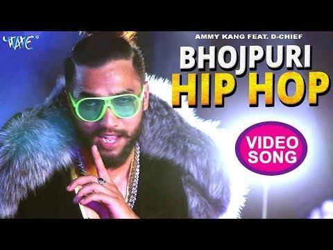 आ गया भोजपुरी पहली बार Hip Hop RAP SONG - Ammy Kang - Superhit Bhojpuri Rap Songs 2018