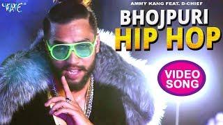 Baixar आ गया भोजपुरी पहली बार Hip Hop RAP SONG - Ammy Kang - Superhit Bhojpuri Rap Songs 2018