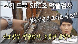 철골철근콘크리트구조(SRC 구조) 공사현장 먹줄검사 감…